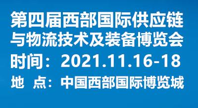 2021中国(成都)国际供应链与物流技术装备博览会