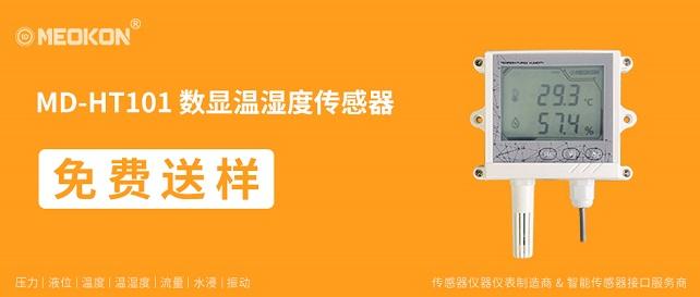 免费送样!上海铭控全新温湿度传感器新品来袭