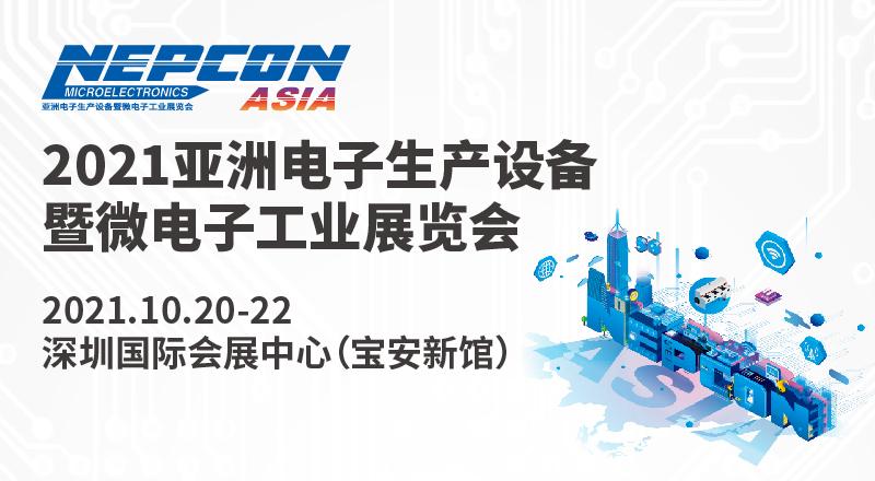 2021亚洲电子生产设备暨微电子工业展览会