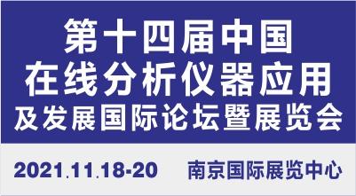 第十四届中国在线分析仪器应用及发展国际论坛暨展览会