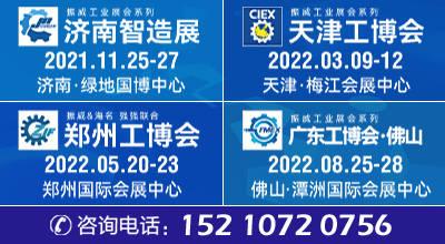 中国(济南)国际 机床暨智能制造装备展览会