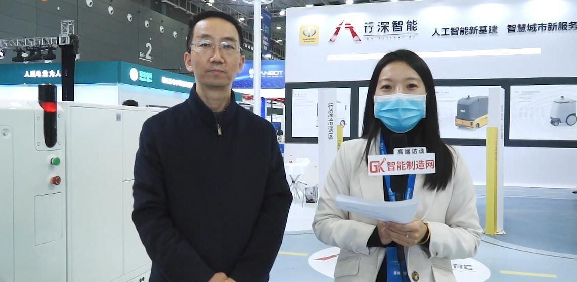 长沙行深智能科技董事长安向京接受智能制造网专访