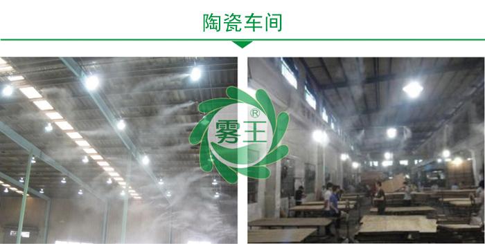微雾抑尘陶瓷车间工程案例