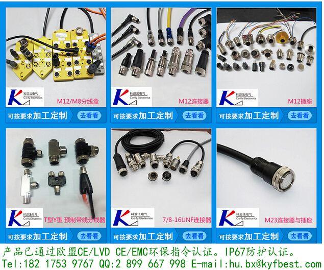 柜壁式M8航空插座常规芯数:3针3孔、4针4孔、5针5孔、6针6孔 产品名称:M8型传感器防水插座,自带电缆,针型孔型,安装螺纹与方式任选,带电缆长度任选。  防护等级:IP67 接触件材料:铜合金  材料接触表面:NIAU   接触件载体材料:AU  夹具本体材料:PVC/PA66 螺圈材料:铜合金  密封材料:丁晴橡胶 产品认证:CE、ROHS、ISO9001各种认证 安装螺纹:M8*0.5、M8*1、M10、M12、PG7  科迎法柜壁式M8航空插座优势 从安全、快速的数据传输,到高位信号传输,再到创新的M8 I/O电缆,所有产品均采用紧凑型设计 从现场层到设备,所有接口均采用统一的接线方式 采用牢固设计、优质材料,防护等级达到IP65/67,性能更加可靠 产品系列丰富齐全,即便对于要求严格的食品行业或户外应用,都有适合的产品解决方案  特殊外形结构可按照客户要求定制满足特殊要求的布线产品 柜壁式M8航空插座厂家简介 科迎法公司坚持创新、创新、再创新的思路,坚持