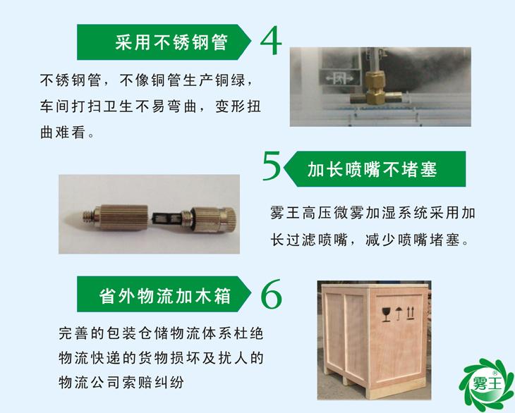 大型工業加濕機采用不銹鋼管連接噴嘴