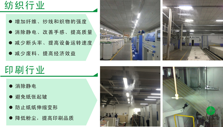 大型工業加濕機可應用于大型紡織車間及大型印刷車間