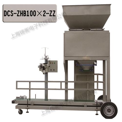DCS-ZH100颗粒包装秤