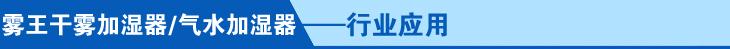 霧王干霧加濕器/氣水加濕器行業應用菜單