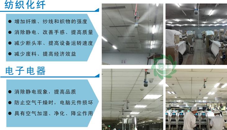 干霧加濕器/氣水加濕器QS4案例1