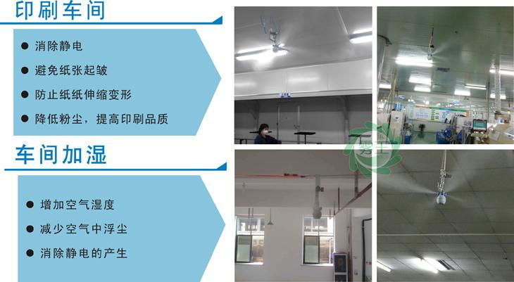 干霧加濕器/氣水加濕器QS4案例2