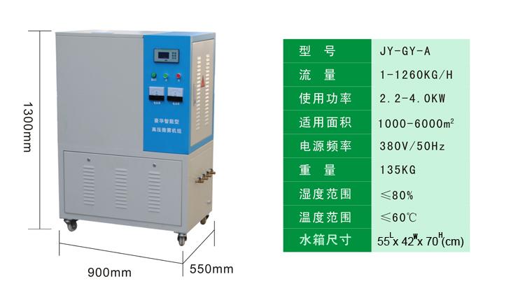 高壓微霧加濕器豪華型參數