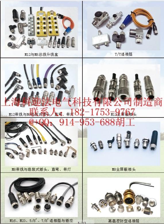 上海科迎法防水接头M12/M8系列产品展示
