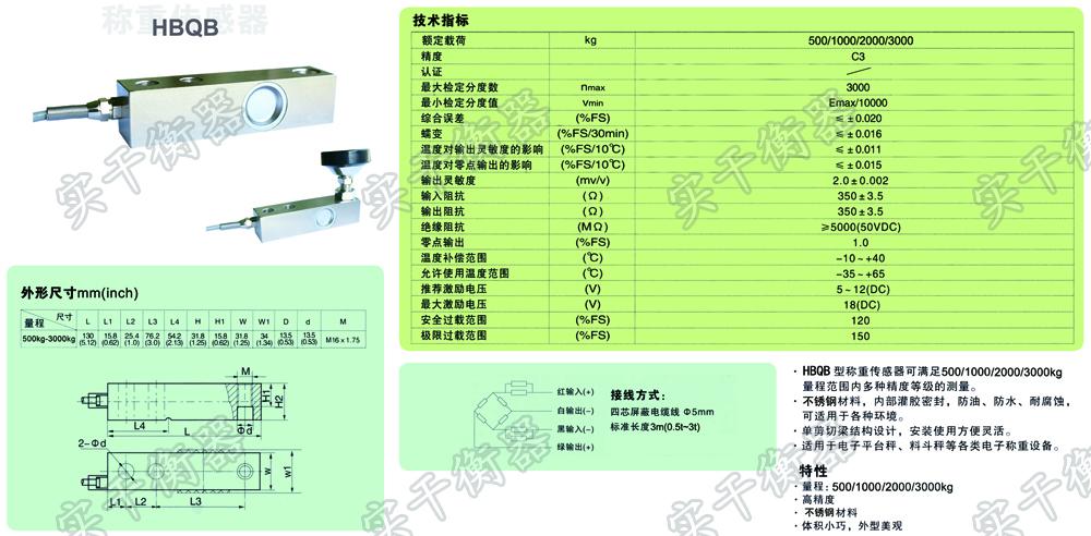 上海1吨ballbet贝博登陆传感器