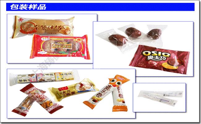 自动食品包装机包装样品