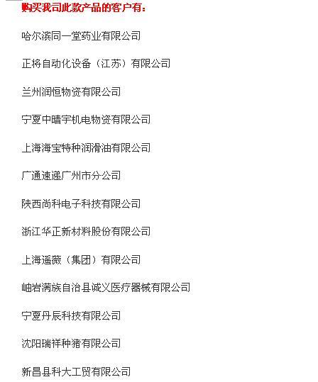 100公斤臺式電子稱客戶案例