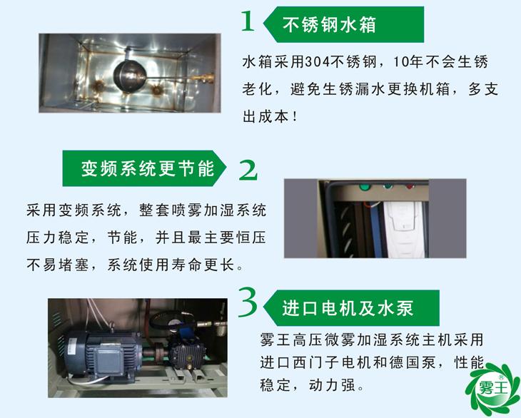 印刷专用高压微雾特点-1