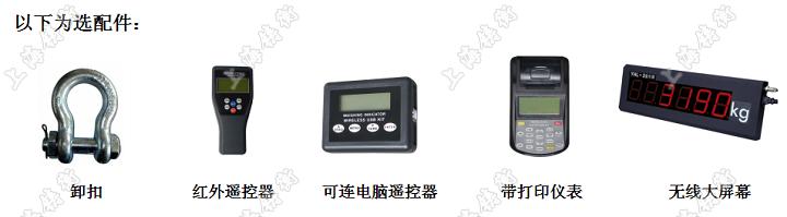 标准测力仪可配配件