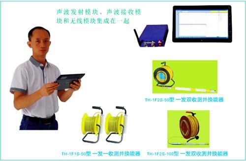 TH301-Wireless型无线声波测井仪