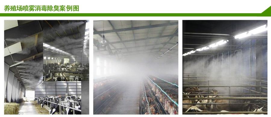 <strong>养殖场喷雾除臭设备</strong>