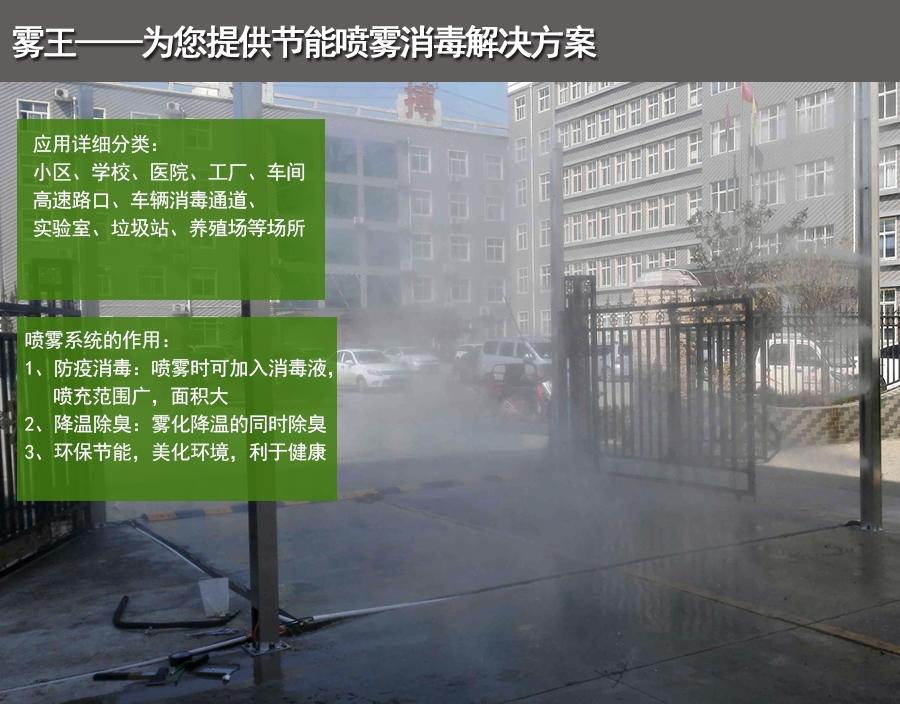 喷雾消毒除臭设备