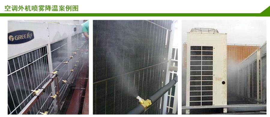 空调外机喷雾降温