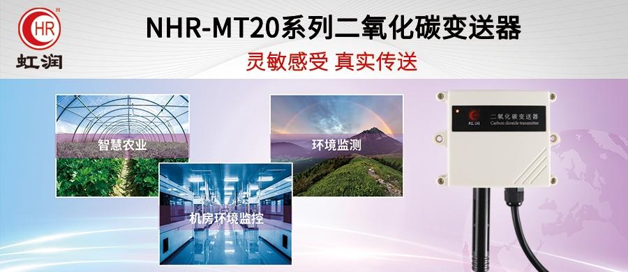 虹润环境监测新品:NHR-MT20系列二氧化碳变送器