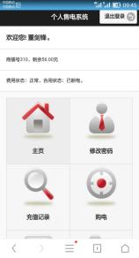 金义吉成创业园预付费能源管理系统设计与应用202108_12348.png
