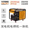 伊藤动力柴油发电电焊机YT300EW